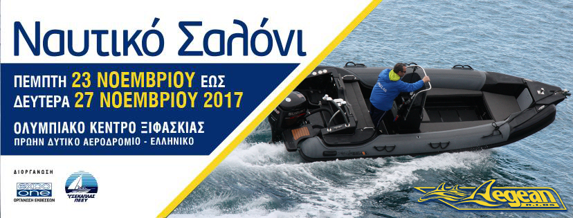 Aegean R.I.Bs Athens Boat Show 2017 Banner