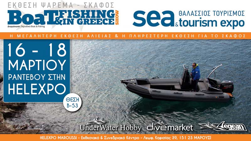 Aegean R.I.Bs Boat & Fishing 2018 Expo Banner
