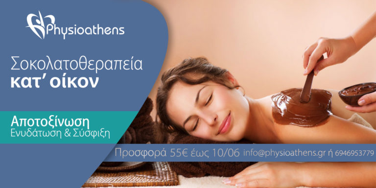 Physioathens Banners & Adds