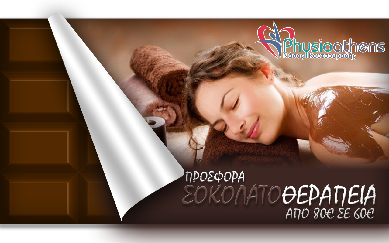 Chocolate Therapy Coupon – Physioathens