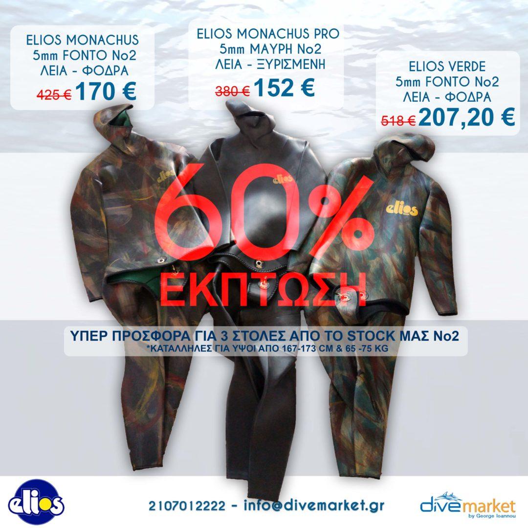 Divemarket Wetsuits Sale Promo